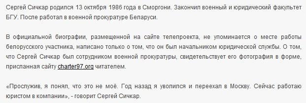 Сергей Сичкар боится своего прошлого