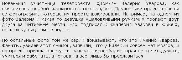 Новенькая Валеря Уварова сильно разошлась