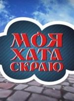 Моя хата с краю (Выпуск 1 / эфир 31.01.2013) смотреть онлайн