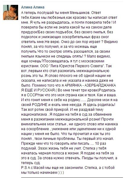 Алина Саакян нарывается на грубость