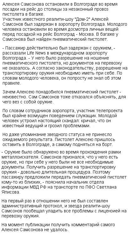 Алексея Самсонова задержали с оружием