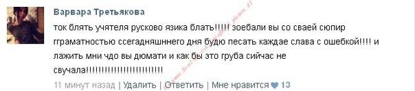 Варвара Третьякова плевала на русский язык
