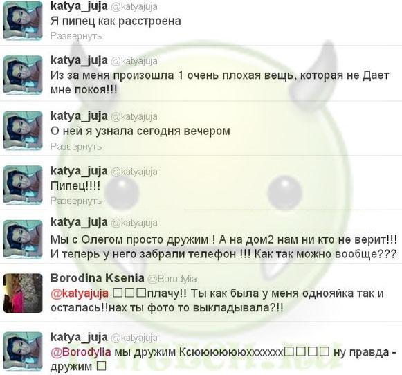 Катя Жужа переживает за Олега Майами