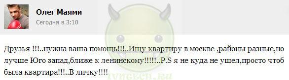 Олег Майами ищет квартиру в Москве для тайных встреч