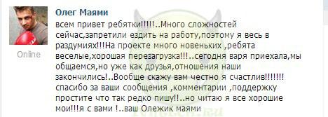 Олег Майами получил полный облом