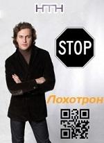 Лохотрон (Выпуск 1 / эфир 04.02.2013) смотреть онлайн