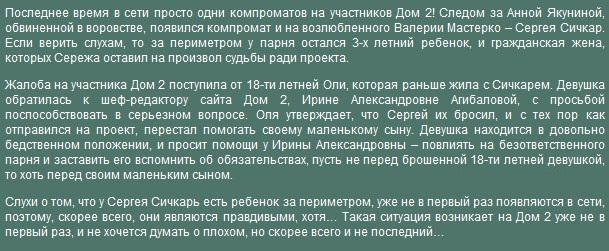 Сергей Сичкар бросил ребёнка и жену ради Дома-2