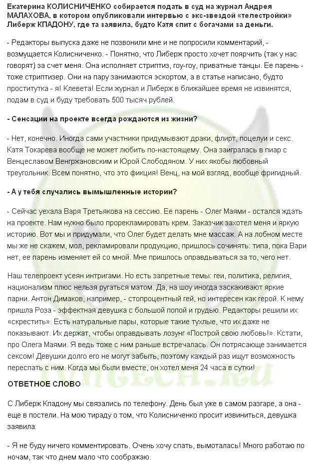 Колисниченко требует от Кпадону и Малахова по 500 тыс рублей