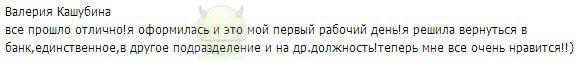 Как живет Валерия Кашубина после телепроекта Дом-2