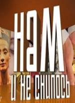 Нам и не снилось. Тайны древних цивилизаций - Древние гении (1-я серия / эфир 06.02.2013) смотреть онлайн