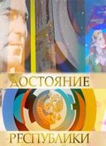 ДОстояние РЕспублики 15.09.2018 Михаил Танич смотреть онлайн