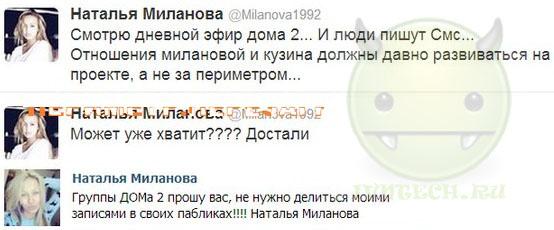 Наталью Миланову не пускают на телепроект
