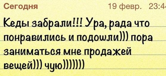 Ксения Бородина продала свои туфли за 12000 рублей