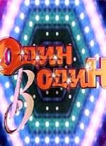 Один в один (Финал / Выпуск 12 / эфир 26.05.2013) смотреть онлайн
