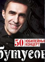 Юбилейный концерт Вячеслава Бутусова (эфир 10.03.2013) смотреть онлайн
