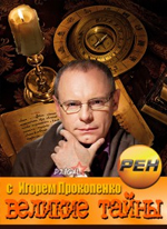 Великие тайны с Игорем Прокопенко - Великие тайны Ватикана (эфир 06.02.2014) смотреть онлайн
