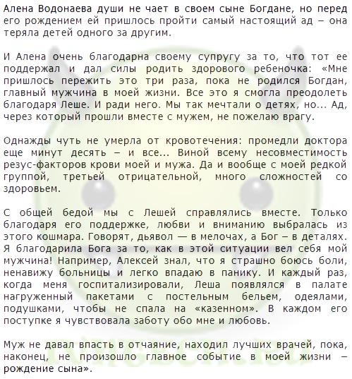 У Алёны Водонаевой было три выкидыша