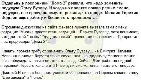 Дмитрий Нагиев заменит Ольгу Бузову на посту ведущего Дом-2