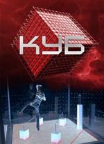 Куб (Первый канал / 2-й сезон / 6-й выпуск / эфир 19.10.2013) смотреть онлайн