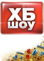 ХБ шоу (2-й сезон / 9-й выпуск / эфир 25.10.2013) смотреть онлайн