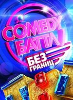 Comedy Баттл. Без границ (28-й выпуск / эфир 25.10.2013) смотреть онлайн