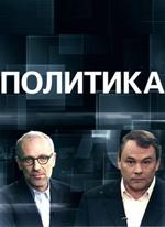 Политика с Петром Толстым (эфир 26.03.2014) смотреть онлайн