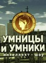 Умницы и умники (эфир 27.01.2018) смотреть онлайн