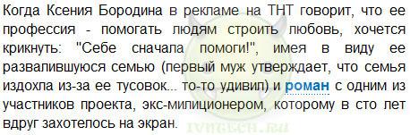 Отар Кушанашвили унизил Бородину