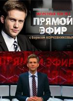 Андрей Малахов. Прямой эфир 13.11.2018 смотреть онлайн