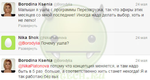 Ксения Бородина ушла с программы Перезагрузка