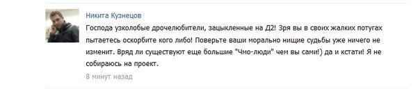 Никита Кузнецов не смог ответить за свои слова