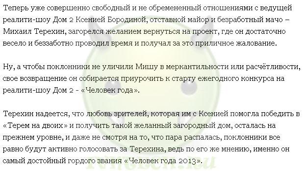 Михаил Терехин возвращается на телепроект