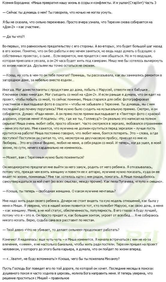 Ксения Бородина продолжает топить Михаила Терехина