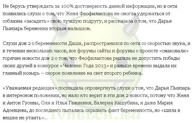 Евгения Феофилактова распускает сплетни о беременности Дарьи Пынзарь
