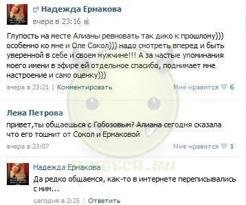 Надежда Ермакова оскорбляет Алиану Устиненко