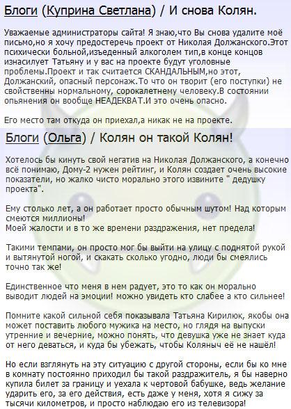 Николай Должанский может изнасиловать Татьяну Кирилюк