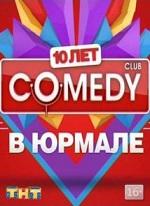 Comedy Club в Юрмале (2-й выпуск / эфир 29.08.2014) смотреть онлайн