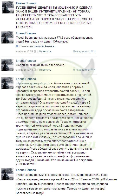 Антон Гусев кинул покупателя на деньги