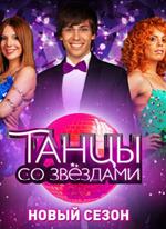 Танцы со звездами. Россия (8-й сезон / 4-й выпуск / эфир 05.10.2013) смотреть онлайн