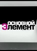 Основной элемент - Страх (эфир 03.09.2013) смотреть онлайн