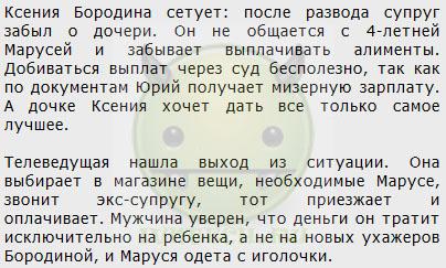 Юрий Будагов контролирует все расходы Ксении Бородиной