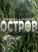 Остров (5-й выпуск / эфир 26.10.2013) смотреть онлайн