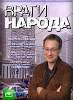 Враги народа - Чужие люди (эфир 27.10.2013) смотреть онлайн