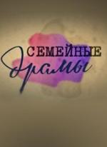 Семейные драмы (Рен ТВ / эфир 19.08.2014) смотреть онлайн
