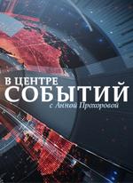 В центре событий с Анной Прохоровой 28.12.2018 смотреть онлайн