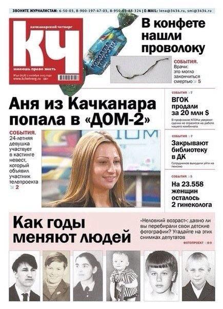 Анна из города Качканар пришла покорять Андрея Черкасова