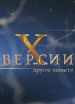 Х-Версии. Громкие дела (ТВ3 / эфир 22.08.2014) смотреть онлайн