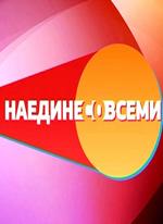 Наедине со всеми (Первый канал / эфир 23.10.2013) смотреть онлайн