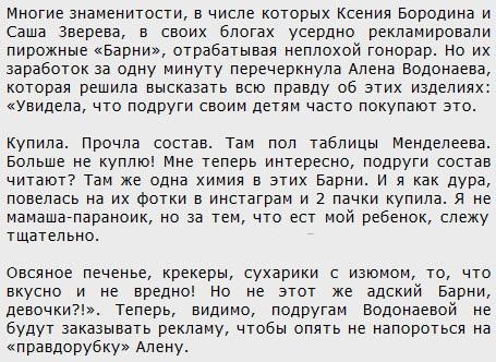 Алена Водонаева о питании дочери Ксении Бородиной
