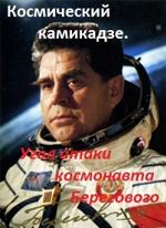 Космический камикадзе - Угол атаки космонавта Берегового (Россия-1 / эфир 24.10.2013) смотреть онлайн